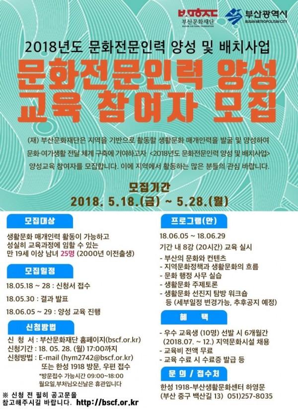 3.붙임3 .2018년도 문화전문인력 양성 교육 참여자 모집 홍보물.jpg